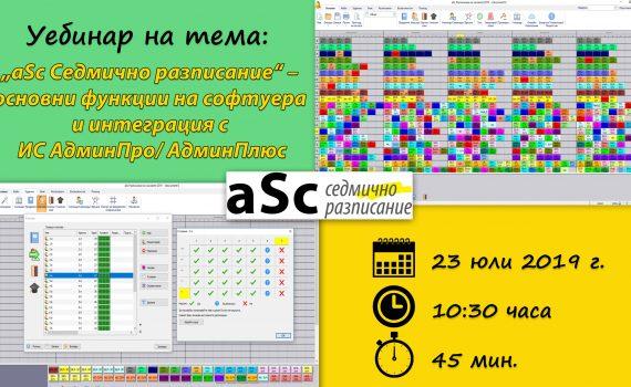 """Безплатен уебинар на тема: """"aSc Седмично разписание"""" - основни функции на софтуера и интеграция с ИС АдминПро/ АдминПлюс"""