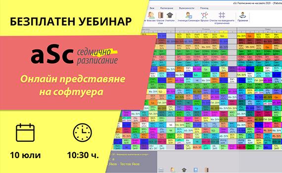 """Онлайн представяне на софтуер """"aSc Седмично разписание"""""""