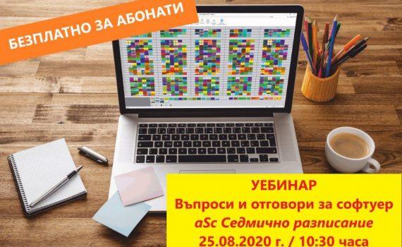 """Безплатен уебинар с въпроси и отговори за софтуер """"aSc Седмично разписание"""""""