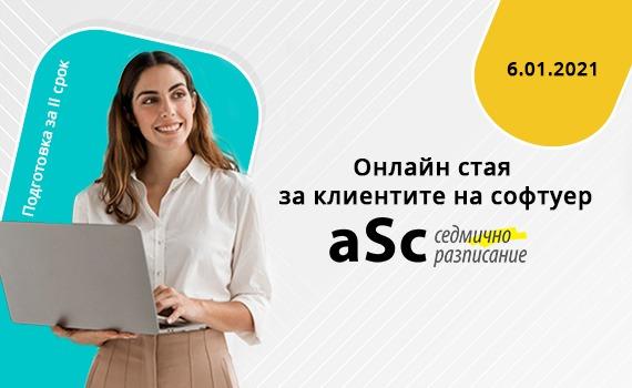 """Онлайн стая за въпроси и отговори за клиентите на софтуер """"aSc Седмично разписание"""""""